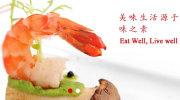 美味生活源于味之素 Eat Well,Live Well