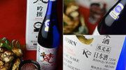 获世界最大酒类审查会IWC最高奖的美酒!