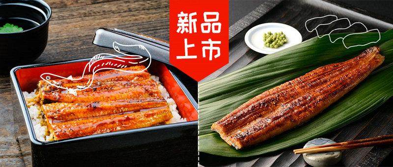 【新商品】蒲烧鳗鱼
