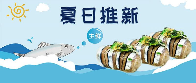 不仅有颜更有味的夏日鱼/冷冻银鲱鱼