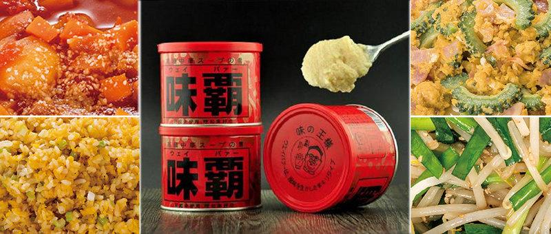 日本老字号的味中之王