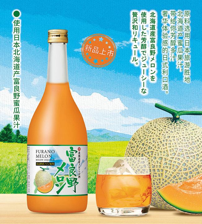 日本北海道产蜜瓜酒