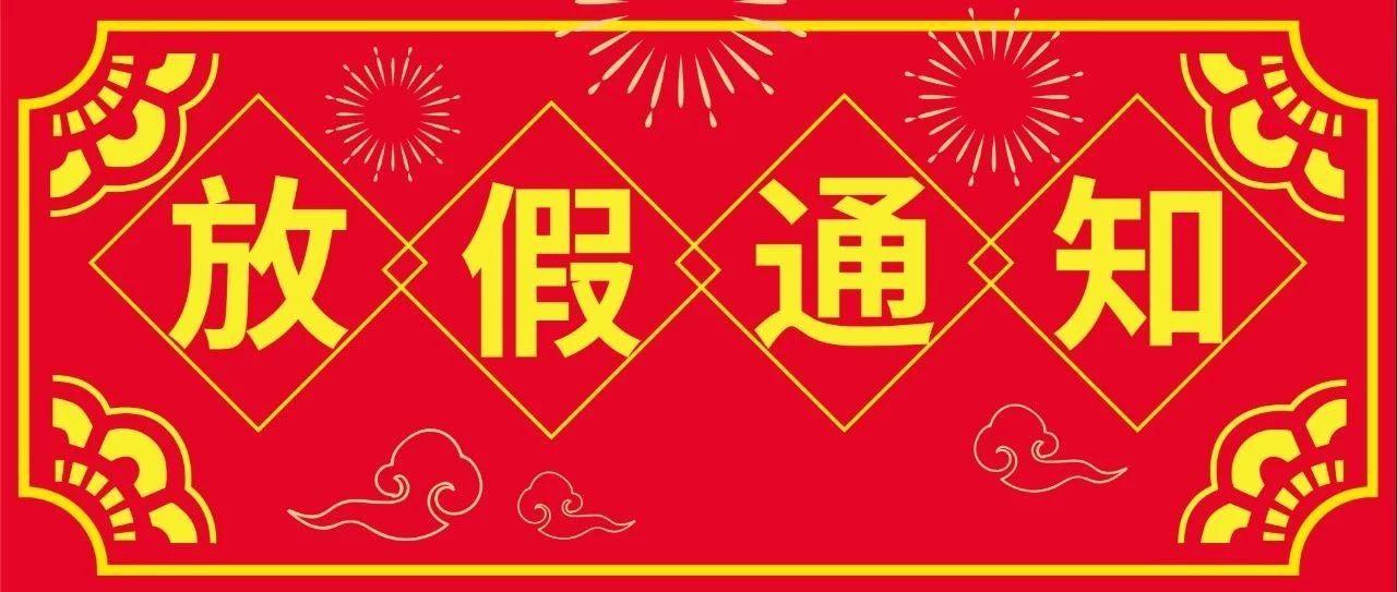 【放假通知】2020年春节放假通知
