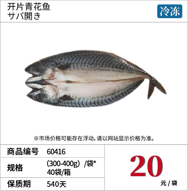 青花鱼,日料批发,海鲜批发